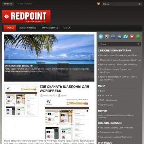Бесплатный шаблон WordPress Redpoint