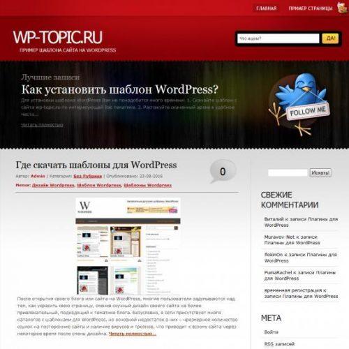 Бесплатный шаблон WordPress RedTime
