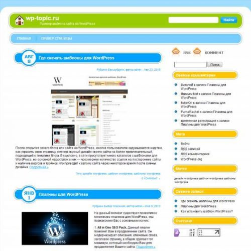 Бесплатный шаблон WordPress Refreshing