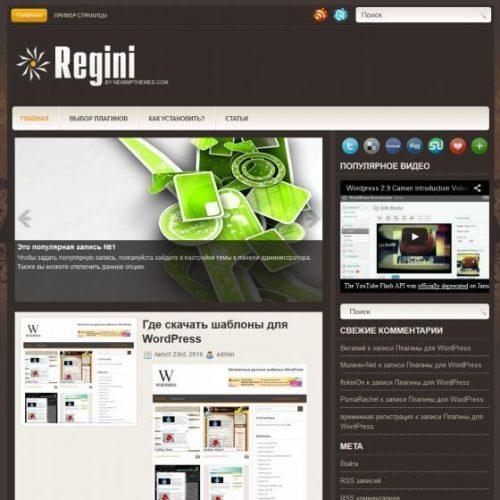Бесплатный шаблон WordPress Regini