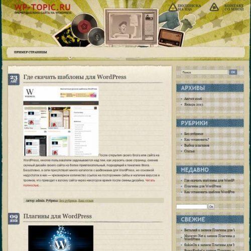 Бесплатный шаблон WordPress Retromania