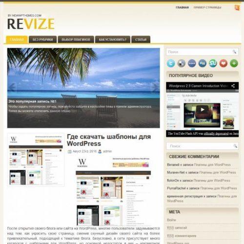 Бесплатный шаблон WordPress Revize