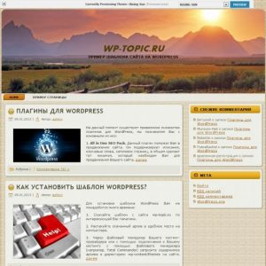Бесплатный шаблон WordPress Rising Sun