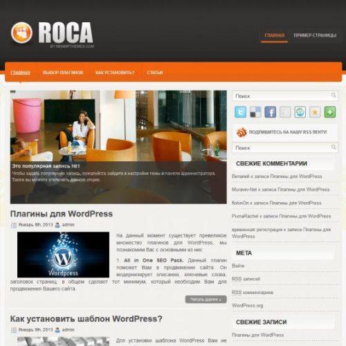Бесплатный шаблон WordPress Roca