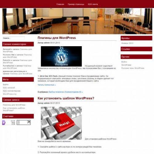 Бесплатный шаблон WordPress RockinBizRed