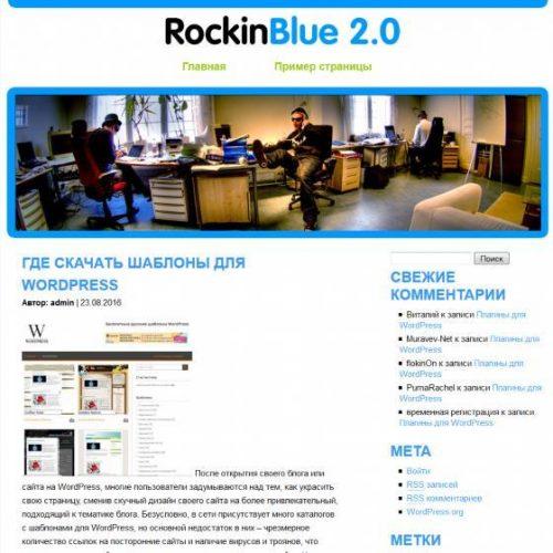 Бесплатный шаблон WordPress RockinBlue 2.0