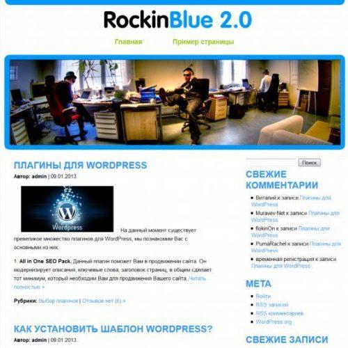 Бесплатный шаблон WordPress RockinBlue Web