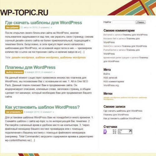 Бесплатный шаблон WordPress Rockstar