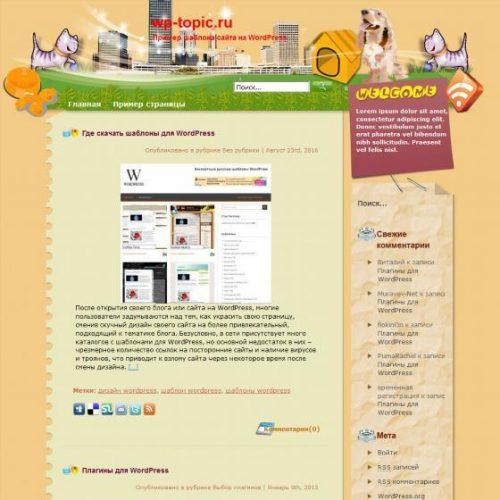 Бесплатный шаблон WordPress Role of Pets