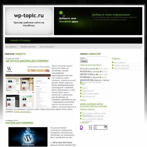 Бесплатный шаблон WordPress RS14