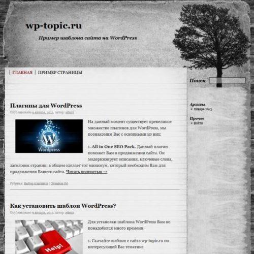 Бесплатный шаблон WordPress Rustic