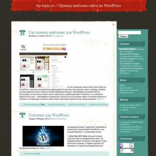 Бесплатный шаблон WordPress Rusty Grunge