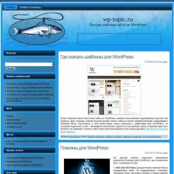 Бесплатный шаблон Wordpress Рыбалка