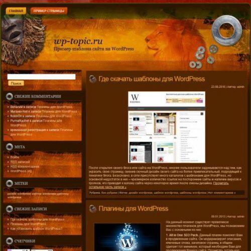 Бесплатный шаблон WordPress Safari In Africa