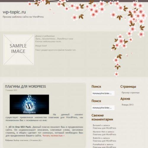 Бесплатный шаблон WordPress Sakura