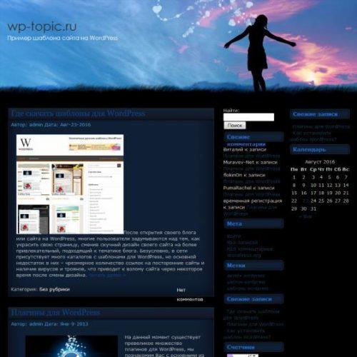 Бесплатный шаблон WordPress Savanna