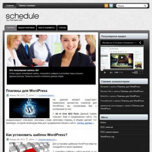 Бесплатный шаблон WordPress Schedule