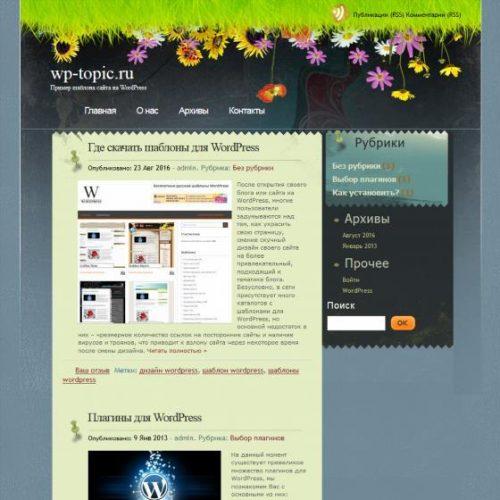 Бесплатный шаблон WordPress Seabreeze