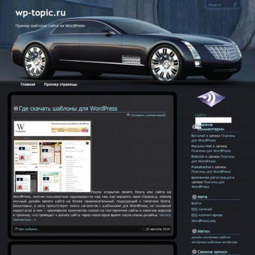 Бесплатный шаблон WordPress Sedan