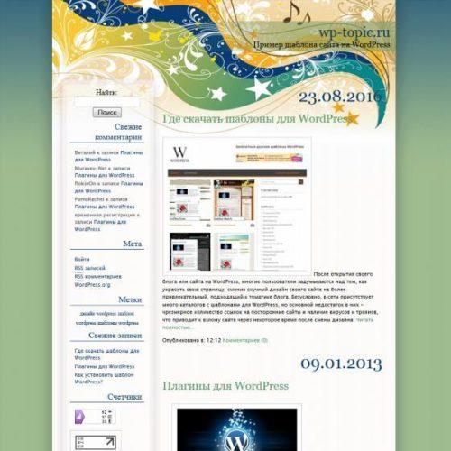 Бесплатный шаблон WordPress See the Music