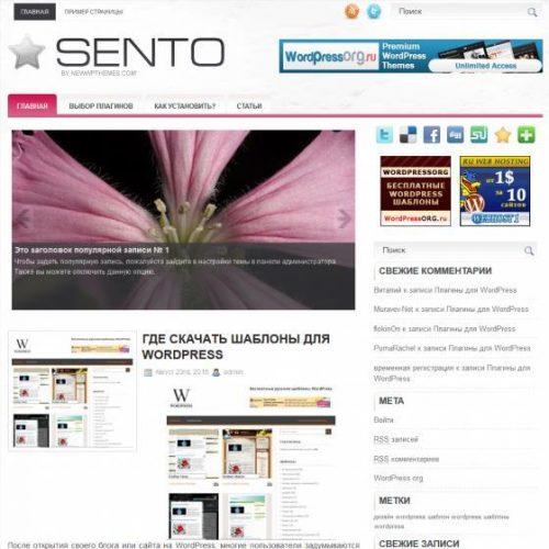Бесплатный шаблон WordPress Sento