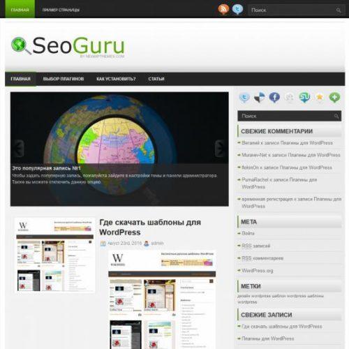 Бесплатный шаблон WordPress SeoGuru