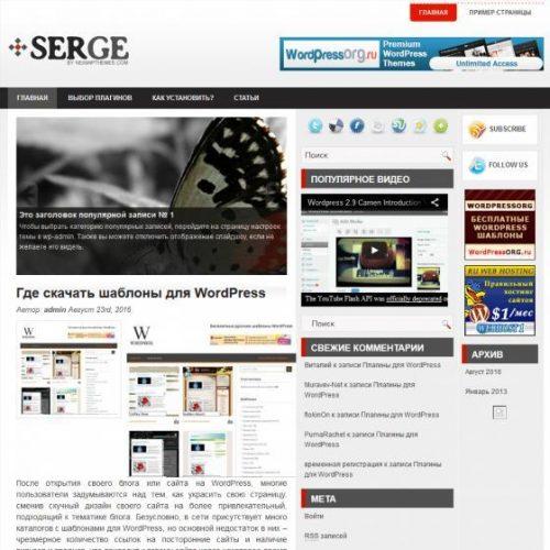 Бесплатный шаблон WordPress Serge