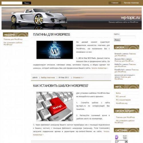 Бесплатный шаблон WordPress Шаблон для авто-сайта