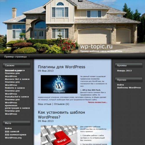 Бесплатный шаблон WordPress Шаблон Real Estate