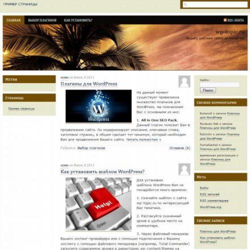 Бесплатный шаблон WordPress Шаблон SpruceUp