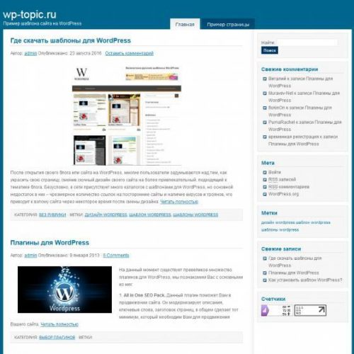 Бесплатный шаблон WordPress Shades of Blue