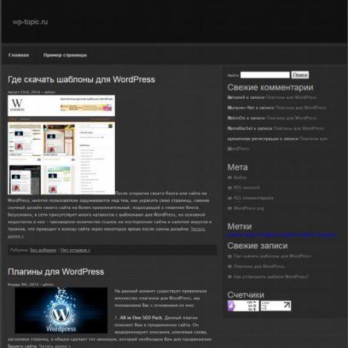 Бесплатный шаблон WordPress Shades of Gray