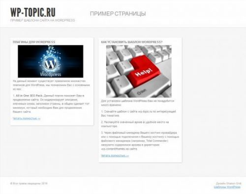 Бесплатный шаблон WordPress Shaken Grid Free