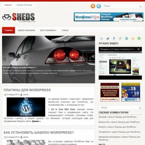 Бесплатный шаблон WordPress Sheds