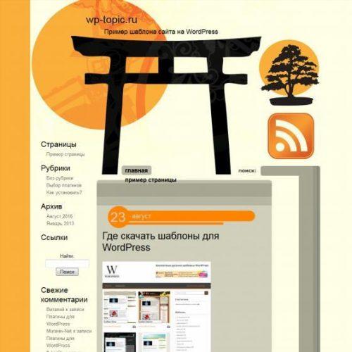 Бесплатный шаблон WordPress Shinto Gate