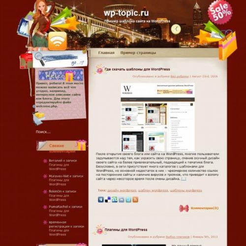 Бесплатный шаблон WordPress Shop Smart