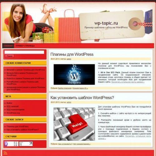 Бесплатный шаблон WordPress Shopping Frenzy