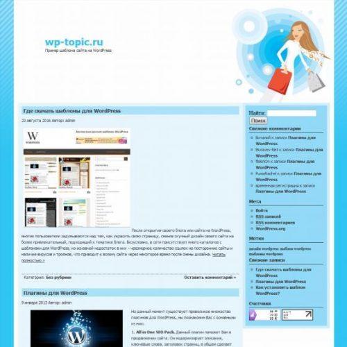 Бесплатный шаблон WordPress Shopping Manual