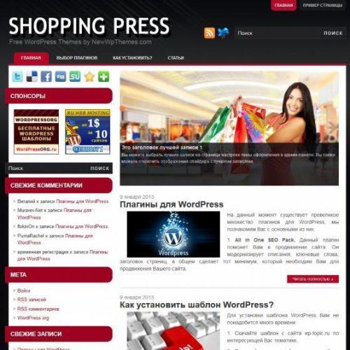 Бесплатный шаблон WordPress Shopping Press