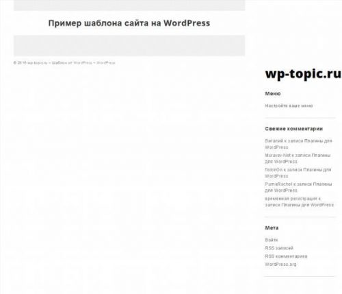 Бесплатный шаблон WordPress Showcaser