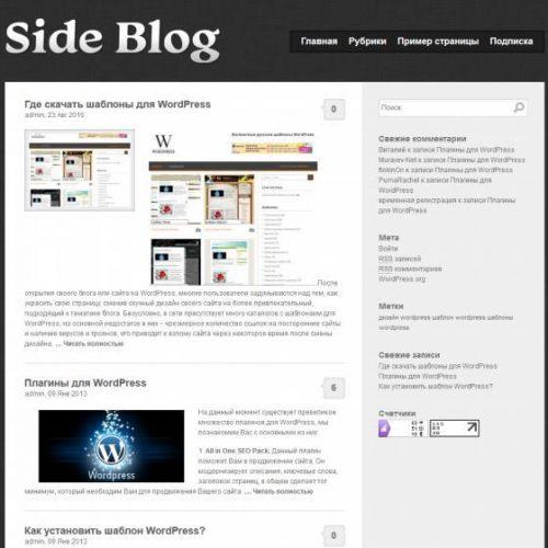 Бесплатный шаблон WordPress Side Blog