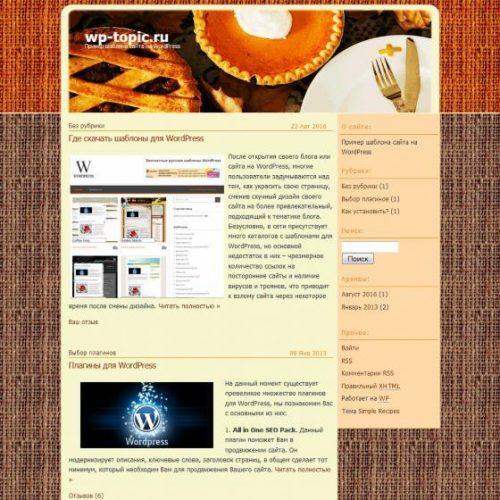 Бесплатный шаблон WordPress Simple Recipes