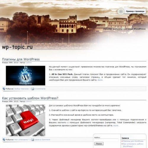 Бесплатный шаблон WordPress Simple Style