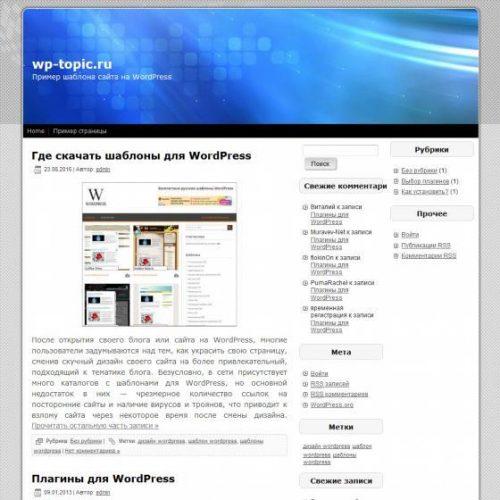 Бесплатный шаблон WordPress SinCrew
