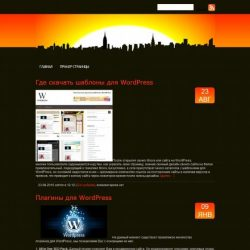 Бесплатный шаблон Wordpress Сity Red