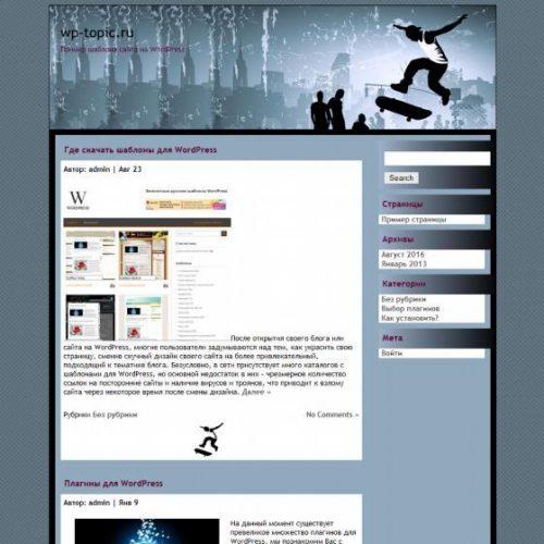 Бесплатный шаблон WordPress SkateBoard