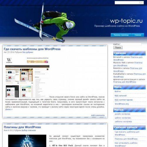 Бесплатный шаблон WordPress Ski Champ