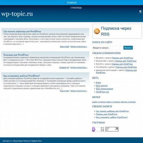 Бесплатный шаблон WordPress Skyye News