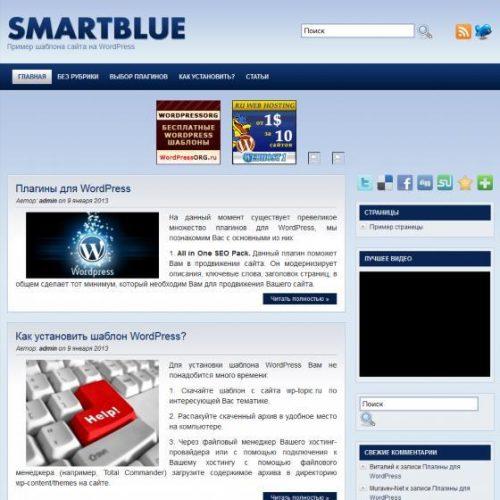 Бесплатный шаблон WordPress Smart Blue
