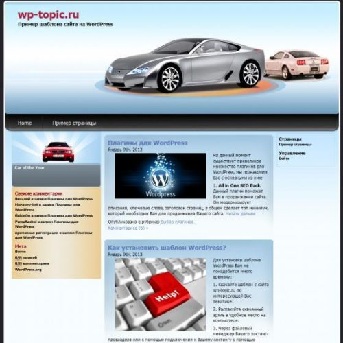 Бесплатный шаблон WordPress Smart Cars